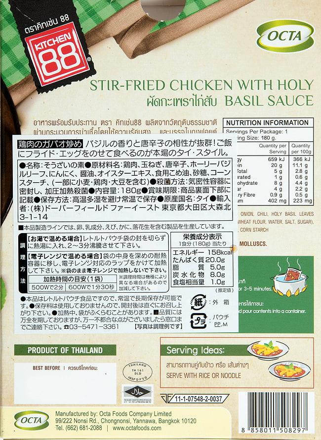 鶏肉のガパオ炒め【KITCHEN88】 2 - 耐熱容器に移し替えて電子レンジで温めて出来上がり。