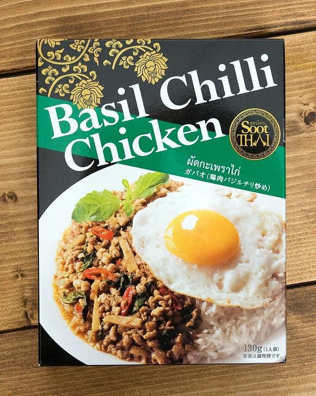 ガパオ ‐ タイ風鶏肉バジルチリ炒め 【Soot THAI】の写真