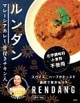 【お一人様5点まで】チキンルンダン・マレーシアカレー - RENDANG