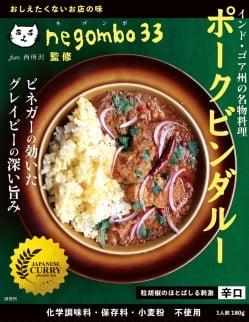 【お一人様10点まで】ネゴンボ33監修 ポークビンダルー インド・ゴア州の名物料理