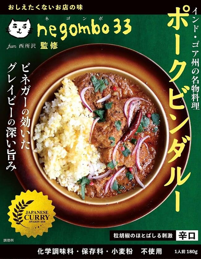 【お一人様5点まで】ネゴンボ33監修 ポークビンダルー インド・ゴア州の名物料理の写真
