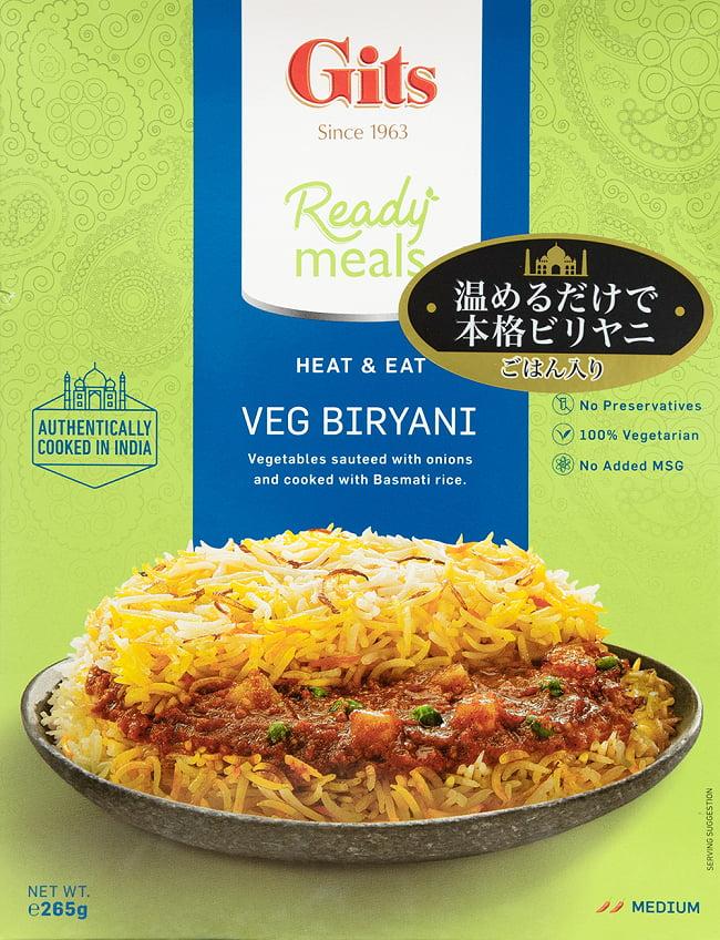 Veg Biryani - 野菜のビリヤニ 【Gits】の写真
