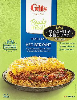 Veg Biryani - 野菜のビリヤニ 【Gits】