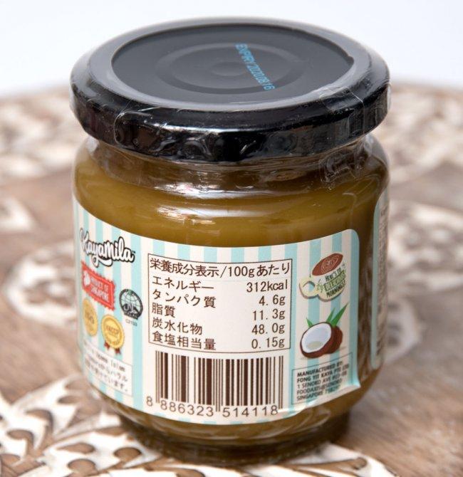 カヤ・ジャム / ココナッツジャム - Kaya Jam / COCONUT JAM 【Kayamila】 3 - ボトルの裏面です