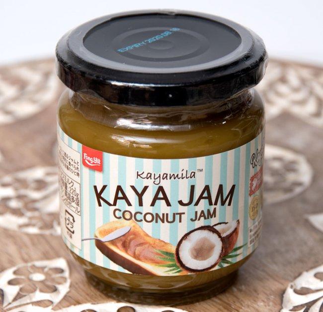 カヤ・ジャム / ココナッツジャム - Kaya Jam / COCONUT JAM 【Kayamila】の写真