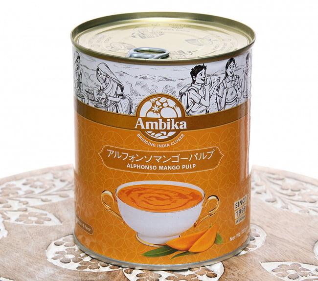 アルフォンソ マンゴー パルプ[850g](缶に多少の凹みあり) 1