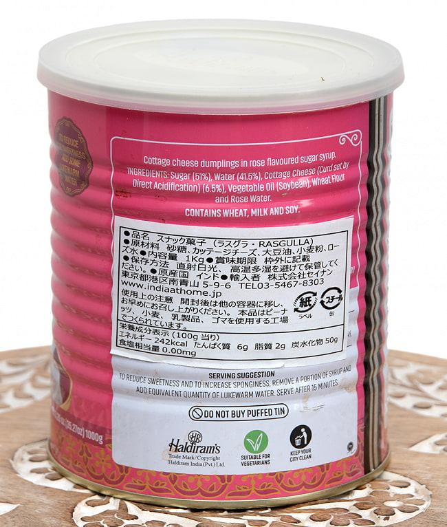 ラスグッラ rasgulla(1kg) 【Jabsons】の写真5 - このような缶が入っています