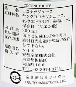 ココナッツジュース[350ml] 2 -