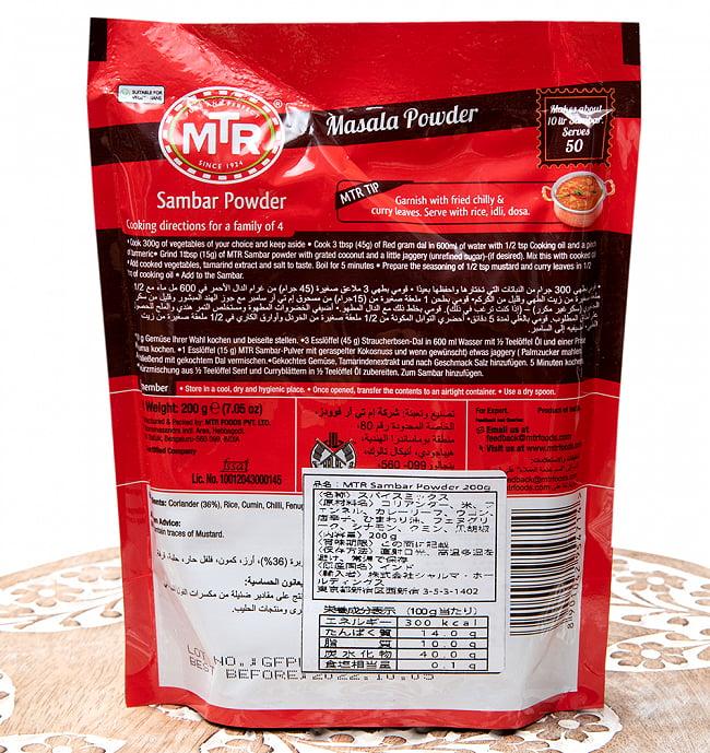 サンバルカレーパウダー Sambar Curry Powder 【MTR】 5 - 裏面の成分表示です
