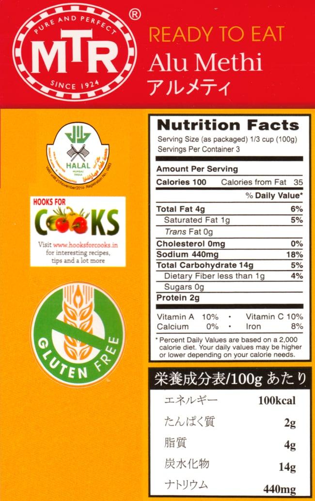 Alu Methi - スパイシーポテトの野菜カレー[MTRカレー]の写真2 - 栄養成分表です。インドハラル認証、グルテンフリーなどなど。
