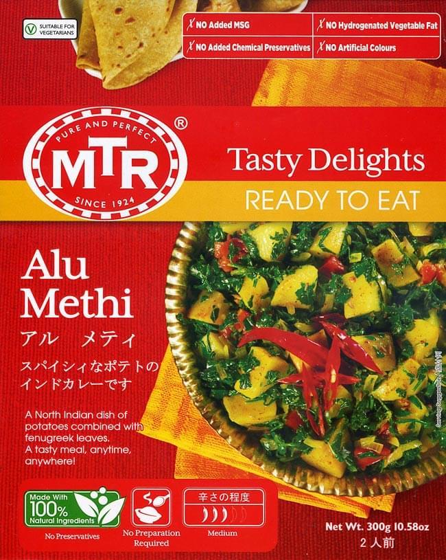Alu Methi - スパイシーポテトの野菜カレーの写真