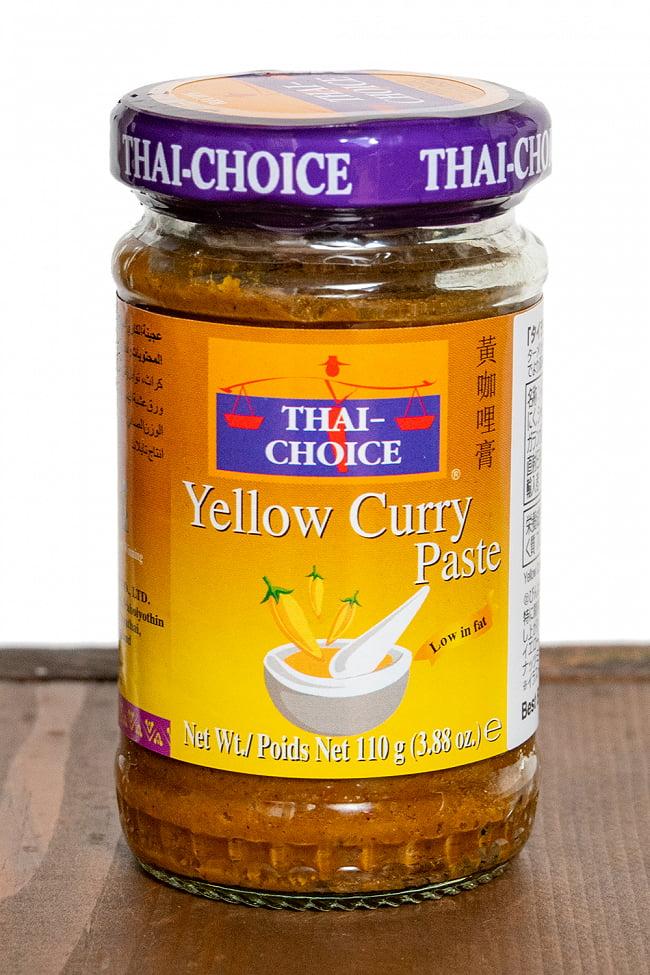 イエロー カレー ペースト 110g 【Thai Choice】の写真1