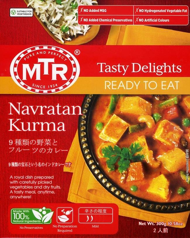 Navratan Kurma - 9種類の野菜とフルーツのカレー[MTRカレー]の写真