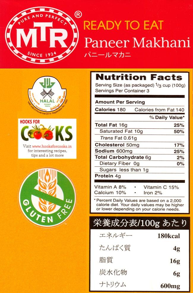 Paneer Makhani - チーズとバターのカレー[MTRカレー] 2 - 栄養成分表です。インドハラル認証、グルテンフリーなどなど。