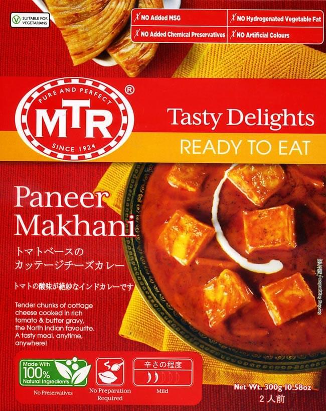 Paneer Makhani - チーズとバターのカレー[MTRカレー]の写真