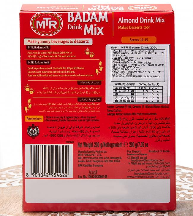 インドの甘いホットミルクミックス - Badam Drink Mix (バダムミルク) 5 - 裏面の成分表示です