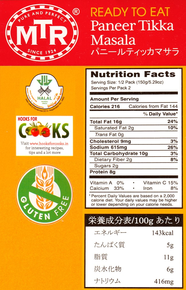 Paneer Tikka Masala - オニオンベースのグリルチーズカレー[MTRカレー]の写真2 - 栄養成分表です。インドハラル認証、グルテンフリーなどなど。