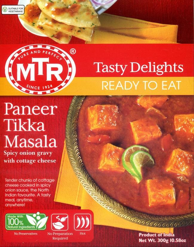 Paneer Tikka Masala - オニオンベースのグリルチーズカレー[MTRカレー]の写真