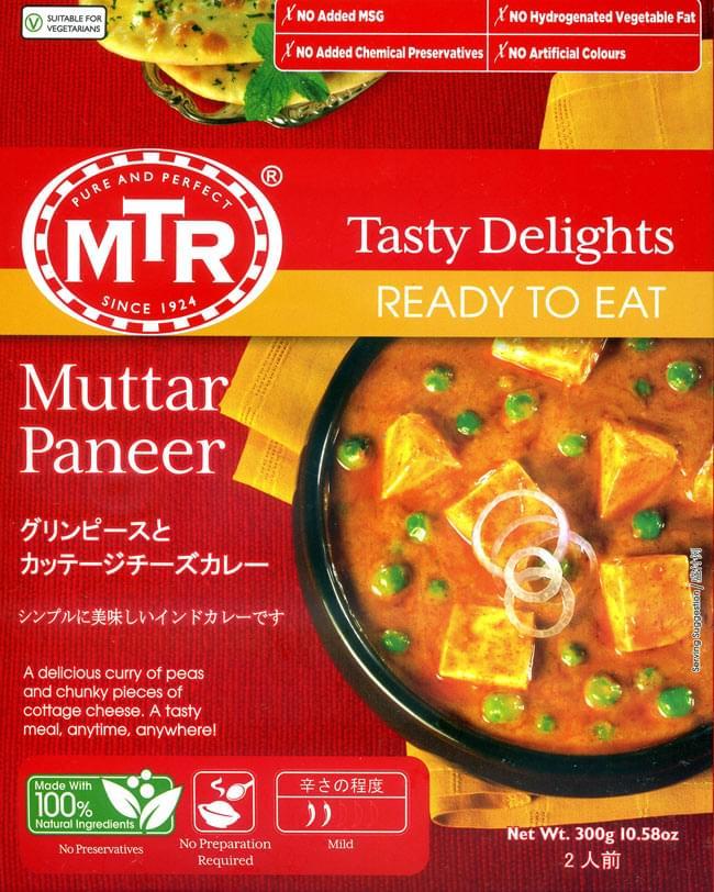 Muttar Paneer - グリンピースとカッテージチーズのカレー[MTRカレー]の写真