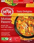 Muttar Paneer - グリンピースとカッテージチーズのカレー[MTRカレー]