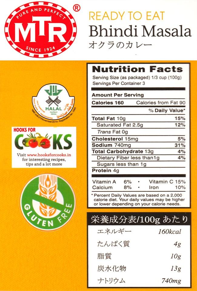 Bhindi Masala - オクラのカレーの写真2 - 栄養成分表です。インドハラル認証、グルテンフリーなどなど。