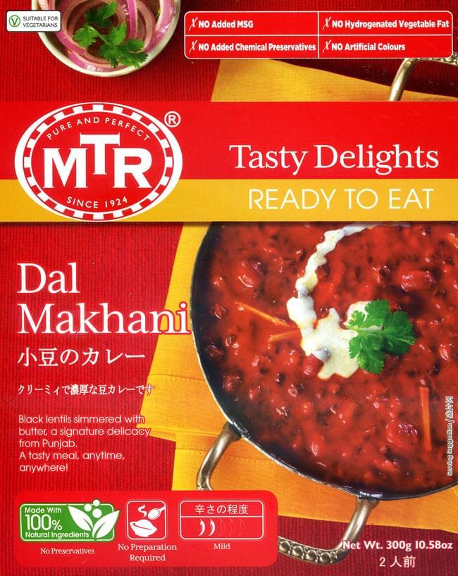 Dal Makhani - 豆とバターのカレーの写真