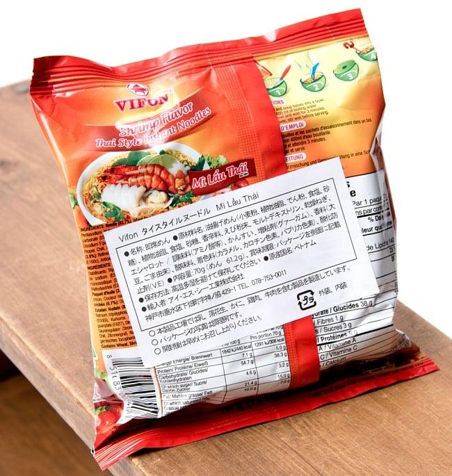 タイスキ風ベトナム・ミー (袋) 【VIFON】 シュリンプ味 - MI Lau Thai 3 - 裏面です