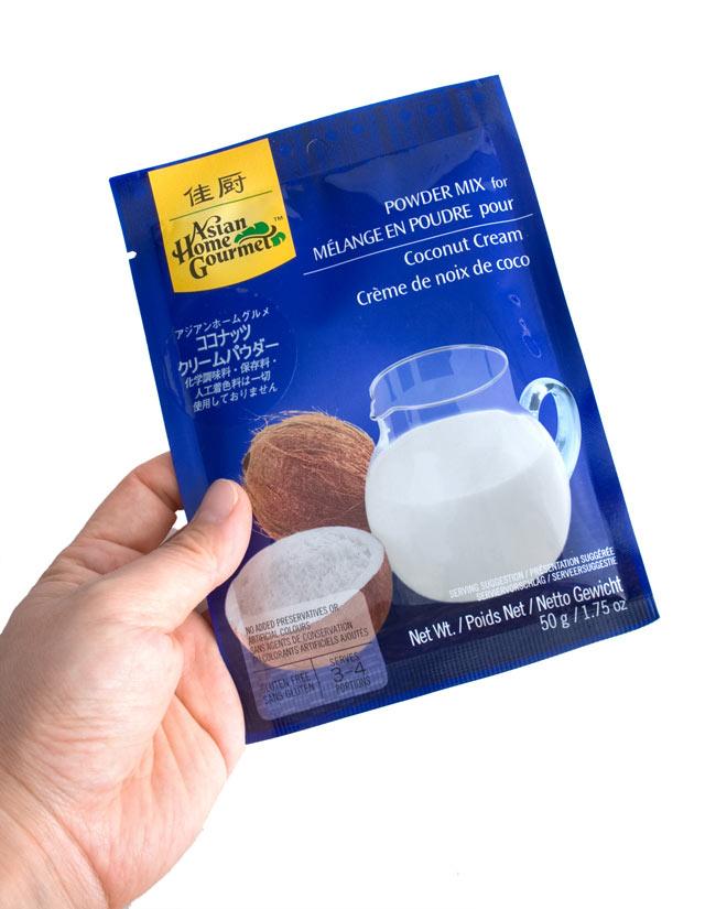 ココナッツクリームパウダー 2 - この一袋で濃いミルクや薄いミルクお好みの濃度のココナッツミルクが作れます。