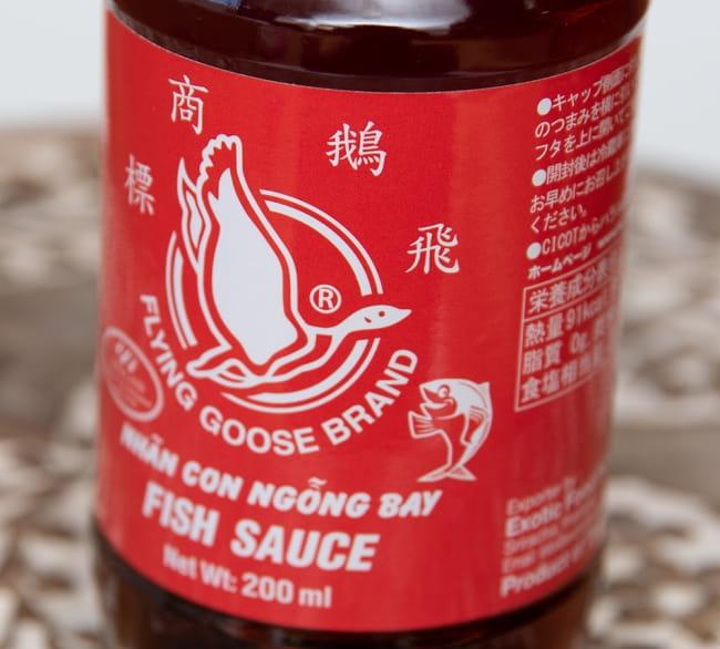 ナンプラー [フィッシュ ソース] 【200ml 】 【Flying Goose】の写真2 - キャップ部分の拡大写真です。(写真は、同シリーズの味違いの商品です。)
