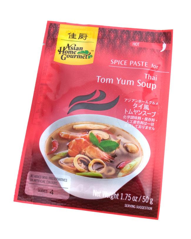 タイ風 トムヤム スープ 【Asian Home Gourmet】の写真