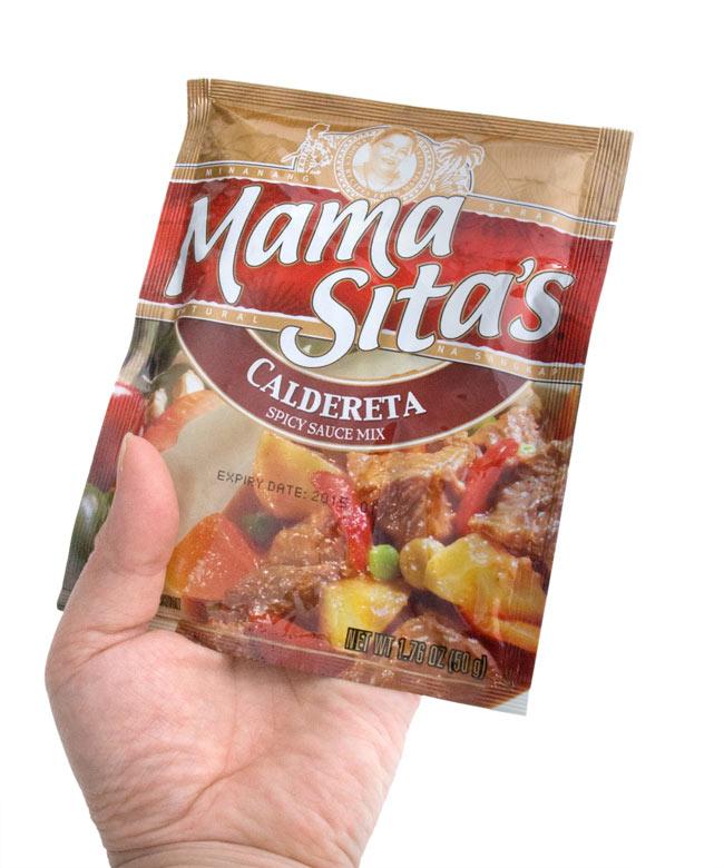 フィリピン料理 カルデレータの素 - Caldereta 【MamaSita's】 2 -