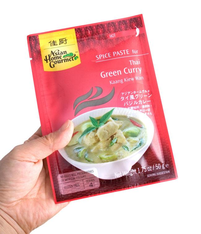 タイ風 グリーン バジル カレー 【Asian Home Gourmet】の写真3 - この一袋で約四人分のグリーンカレーが作れます。