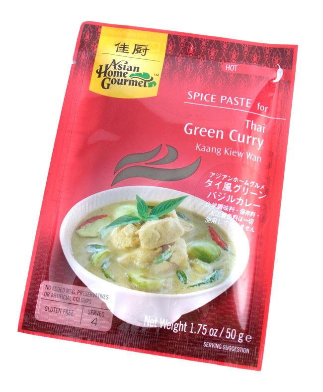 タイ風 グリーン バジル カレー 【Asian Home Gourmet】の写真