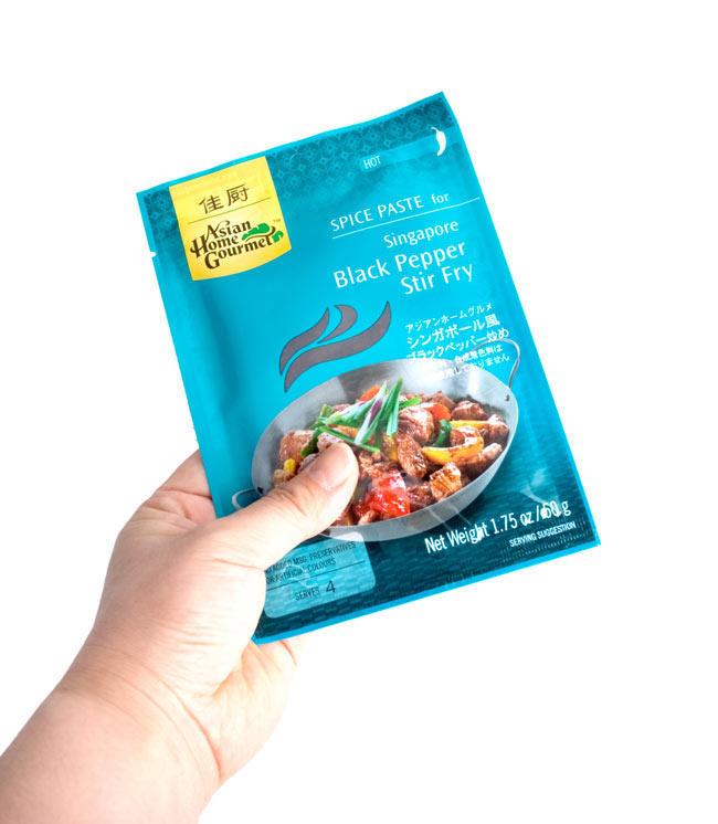シンガポール料理の素 - ブラックペッパー炒めの素 【Asian Home Gourmet】 5 - この一袋で約4人分の炒めものが作れます。