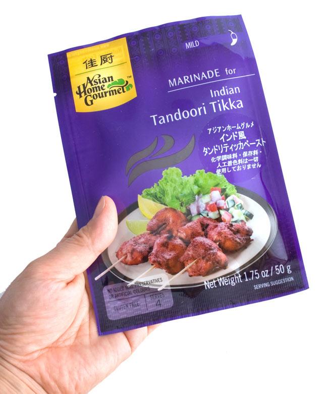 インド風タンドリーティッカ 3 - この一袋で約450gのお肉に味をつけることが出来ます。