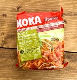 シンガポール風 焼きそば - KOKA