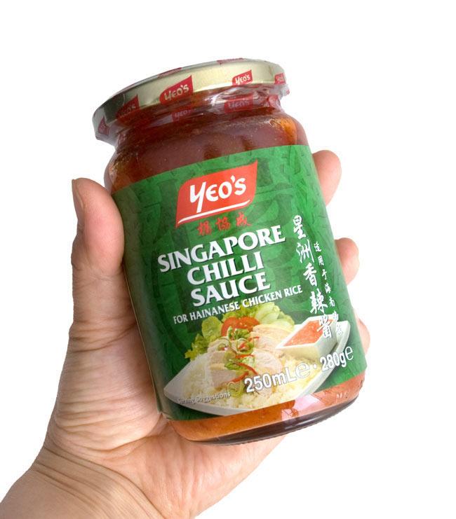 海南チキンライスのタレ - シンガポールチリソース 【YEOs】 4 - 手に持ってみました。野菜の和え物等にも使えます。是非、お試しください。