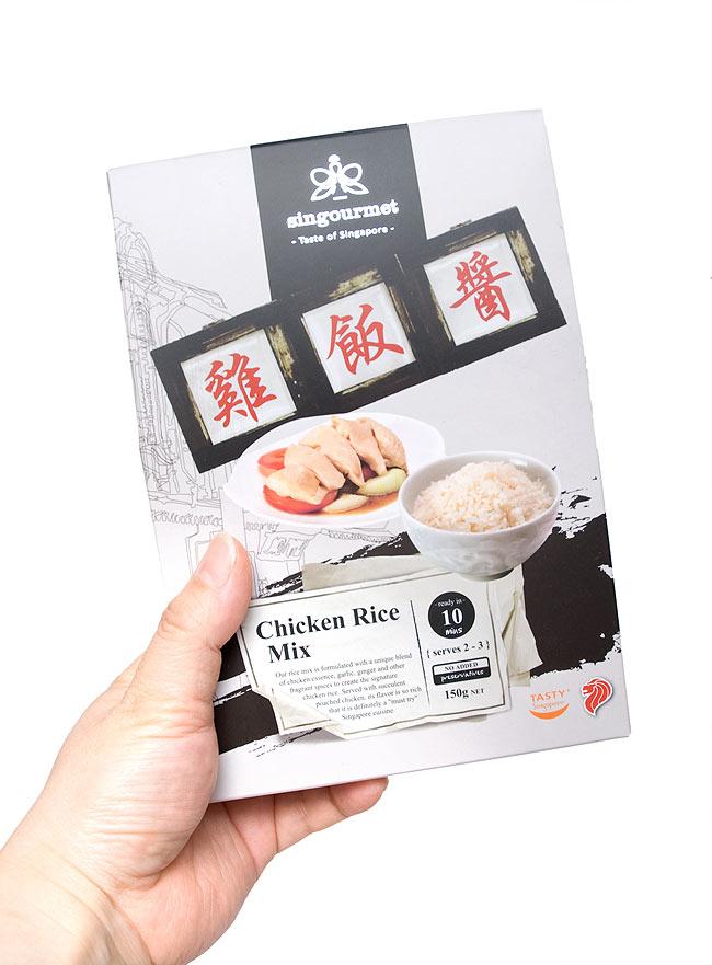 海南チキンライスの素  -  シンガポール 料理の素【Singourmet】の写真4 - 手に持ってみました。レトルトで、鮮度も長持ち。この一箱で、約2〜3人分の海南ライスを作ることが出来ます。