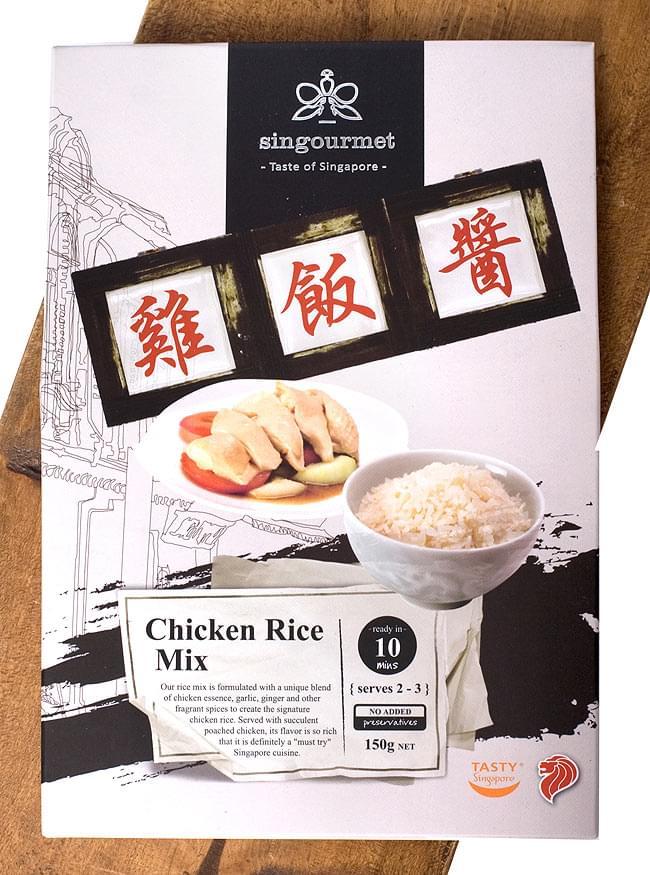 海南チキンライスの素  -  シンガポール 料理の素【Singourmet】の写真