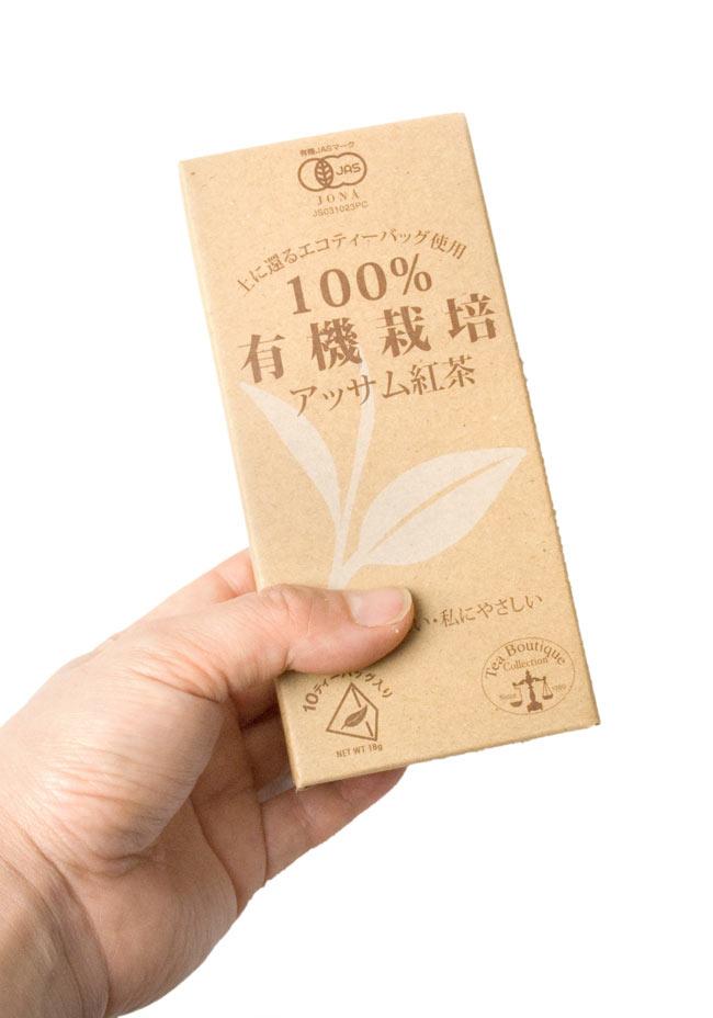 【オーガニック】 アッサム ティー ティーバック 【10パック】 【Tea Boutique】 2 -