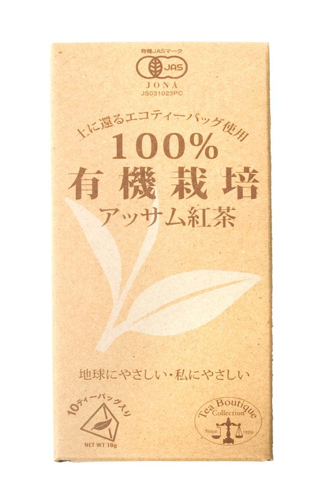 【オーガニック】 アッサム ティー ティーバック 【10パック】 【Tea Boutique】の写真