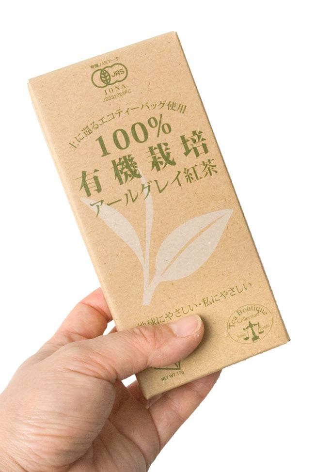【オーガニック】 アールグレー ティー ティーバック 【10パック】 【Tea Boutique】の写真2 -
