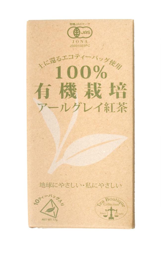 【オーガニック】 アールグレー ティー ティーバック 【10パック】 【Tea Boutique】の写真