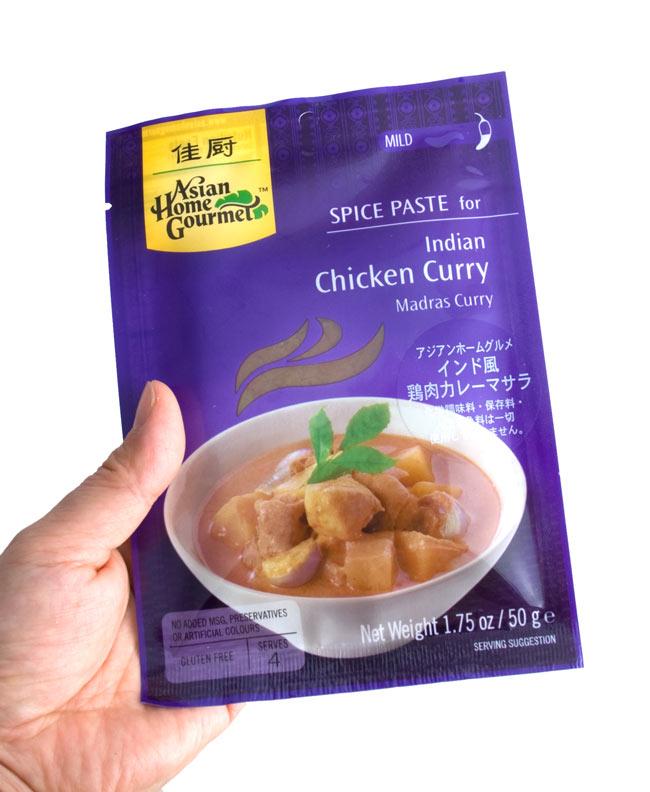 インド風鶏肉カレーマサラ 3 - この一袋で約4人分のカレーが出来あがります。
