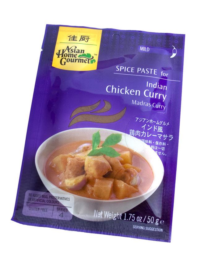 インド風鶏肉カレーマサラの写真