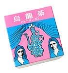 ウーロン茶 ピンクシリーズ 茶