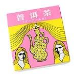 プ—アール茶 ピンクシリーズ 茶