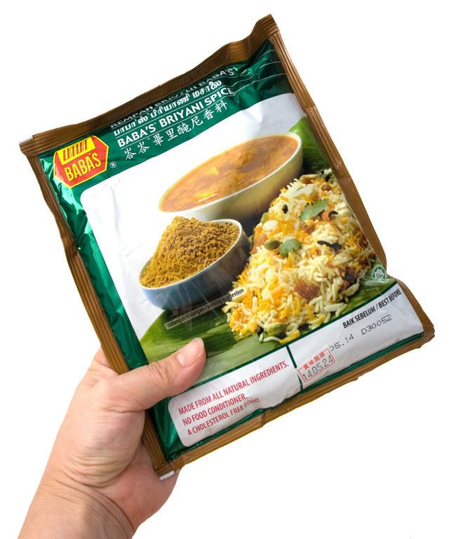 マレーシア料理の素 - ビリヤニスパイス - Serbuk Rempah Briyani 【BABAs】の写真3 - サイズ比較のために手に持ってみました。こちらの一袋(250g)で約80人分のビリヤニが作れます。