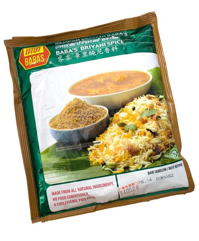 マレーシア料理の素 - ビリヤニスパイス - Serbuk Rempah Briyani 【BABAs】の写真