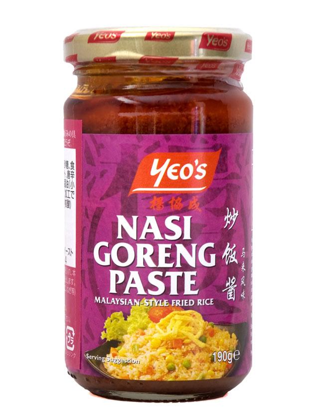 マレーシア料理の素 - ナシゴレン ペースト【YEOs】の写真
